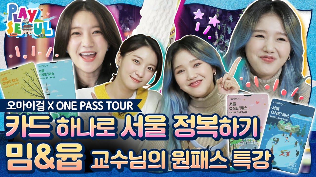 (ENG SUB)[PLAY SEOUL / EP.8] 오마이걸 X ONE PASS TOUR, 카드 하나로 서울 정복하기 : 밈&윱 교수님의 원패스 특강