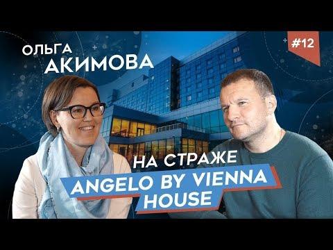 ОЛЬГА АКИМОВА: Управление конгресс-отелем в аэропорту 6+