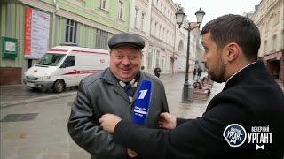 Вечерний Ургант. Голос улиц. (21.03.2017)