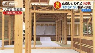 夜通し行われる「大嘗祭」 明かされない秘事とは・・・(19/11/13)