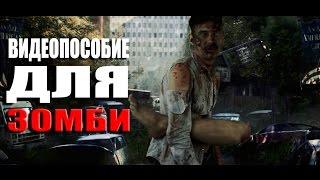 Видеопособие для зомби