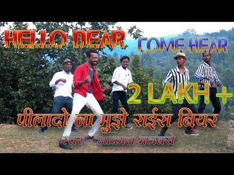 HELLO DEAR COME HERE  VIDEO VERSION#BY AKASH MANBASE#OM STUDIO