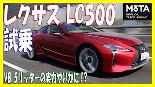 1300万円のレクサス新型LCはデザインも走りも文句なし! しかし数少ない不満点とは?