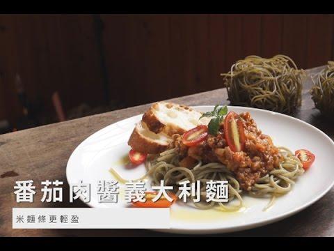 【米麵條】番茄肉醬義大利麵,米麵條更輕盈
