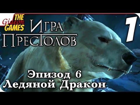 Прохождение Game of Thrones на Русском [Игра престолов. Эпизод 6: Ice Dragon] - #1: Северная роща