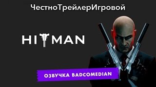 [BadComedian] Честный трейлер - Hitman