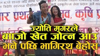 ज्योती मगर र भागीरथ चलाउनेको लाज लाग्दो दोहोरी || Jyoti & Bhagirath Live Dohari In Salyan