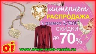 AVON Модная распродажа  интернет - приложение к каталогу 01 2016