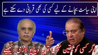 Nawaz Sharif And His Politics | Pmln Supporters Must Watch | Neo Tv