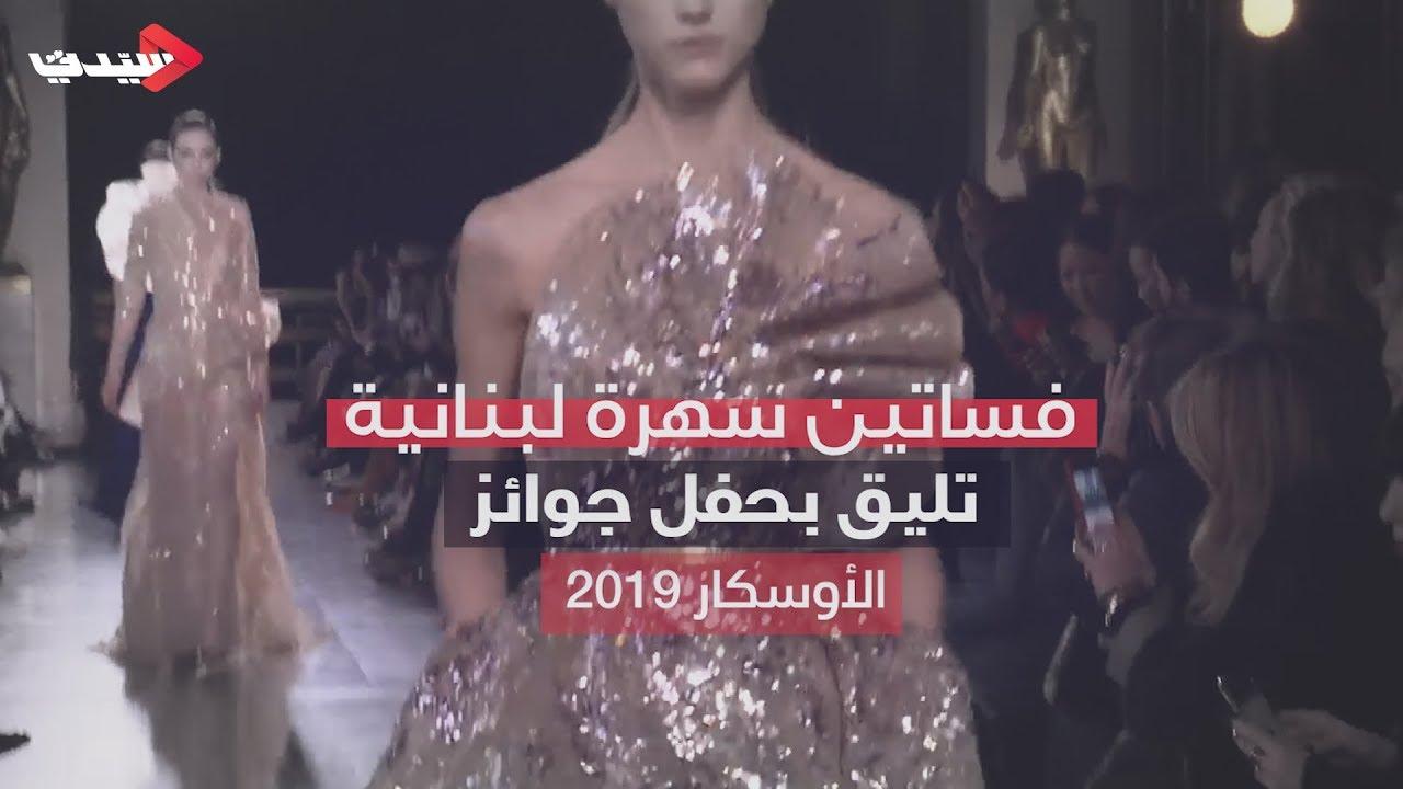 5eb6163d5  فساتين سهرة لبنانية تليق بحفل جوائز الأوسكار 2019 - YouTube