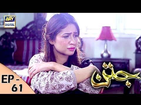 Jatan - Episode 61 - 14th February 2018 - ARY Digital Drama