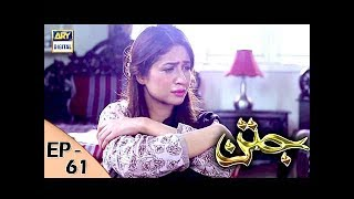 Jatan Episode 61 - 14th February 2018 - ARY Digital Drama