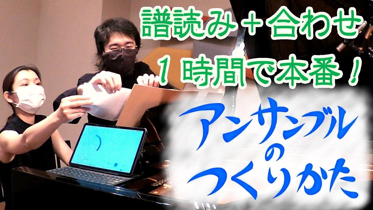 【録画配信・雑記】アンサンブルの作り方:みんなで音楽を探ること