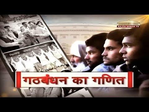 Sarokaar - Coalition Politics in India