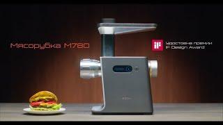 Первая мясорубка с автореверсом: видеообзор модели BORK M780