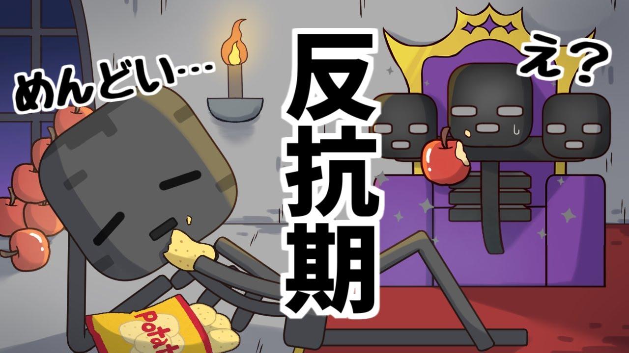 【アニメ】仕事をしないウィザスケ?【マインクラフト】