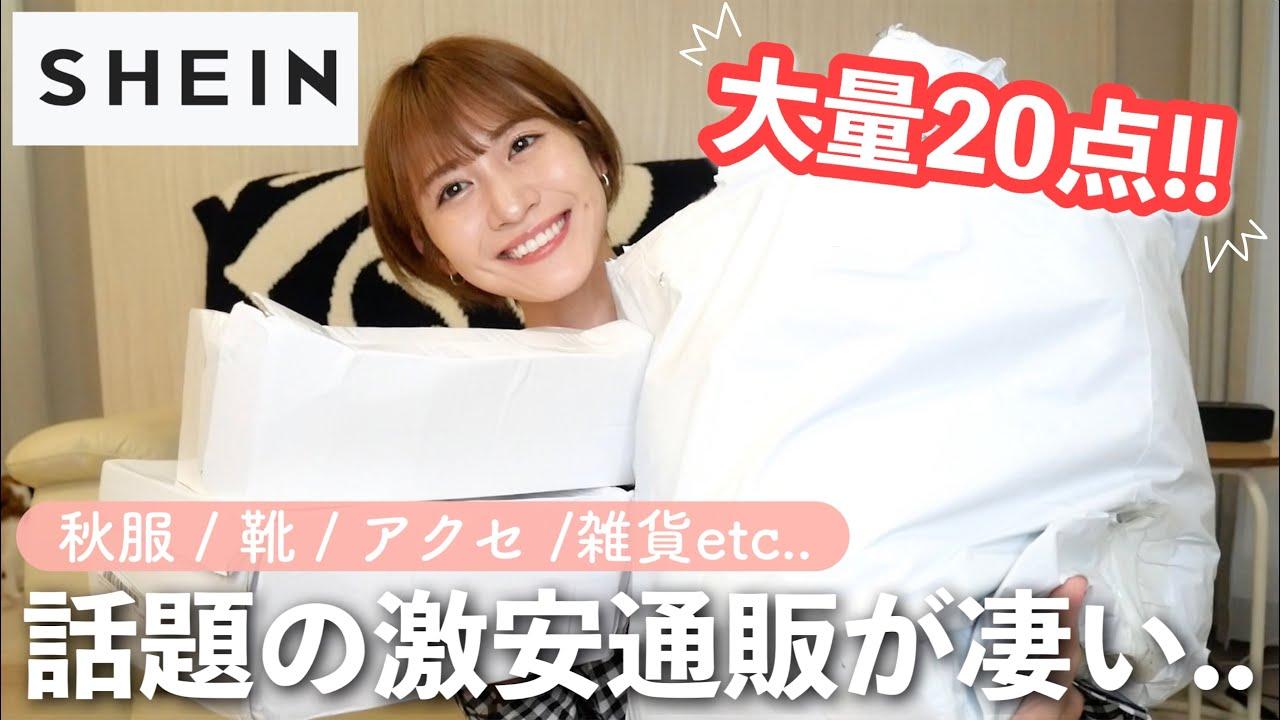 20点で約¥14,000!SHEIN(シーイン)で初の購入品紹介🖤秋服/靴/アクセ/生活雑貨etc..