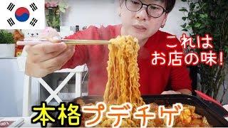 【韓国料理ASMR】日本人が好きな韓国料理2位のプデチゲの激ウマ作り方+【モッパン】