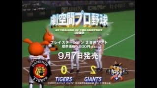 (2000) Geki Kuukan Pro Baseball 1999 (Buildings) (English captions available)