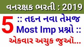 Gujarat forest bharti 2019 ,Gujarat Vanrakshak bharti 2019,વનરક્ષક ભરતી,નવા તેમજ M.imp પ્રશ્નો ભાગ 5