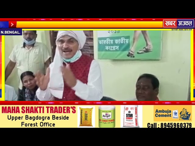 #बिधानसभा चुनाव के दौरान कांग्रेस नेता अधिररंजन चौधरी पहुँचे बागडोगरा ।।