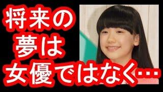 芦田愛菜、将来の夢は…の芸能界にこだわらない視野の広さに感嘆の声 記...