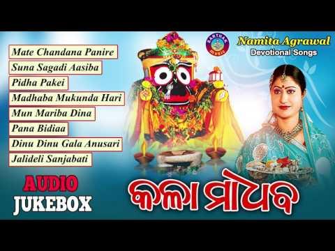 KALA MADHABA Odia Jagannath Bhajans Full Audio Songs Juke Box | Namita Agrawal |