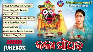 KALA MADHABA Odia Jagannath Bhajans Full Audio Songs Juke Box   Namita Agrawal  Sarthak Music