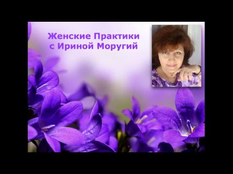 Как защитить себя от злых людей и их влияния! Простой и эффективный способ защиты! Ирина Моругий