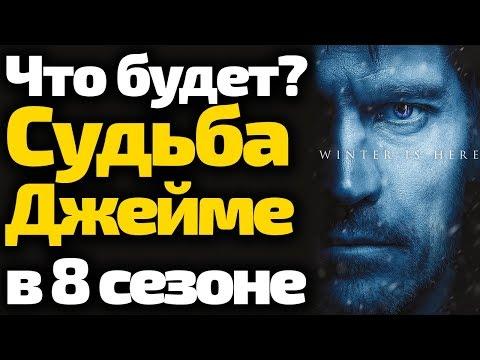 Игра Престолов 7 сезон: все серии