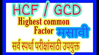HCF / GCD   Highest Common Factor # मसावि