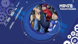 "Атмосфера матча ""Камаз""-""Нефтехимик"""