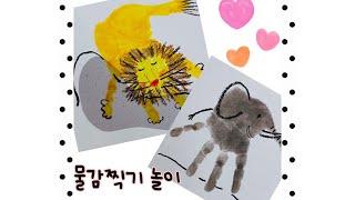 [only 미술활동, 손바닥찍기] 손바닥동물원, 물감놀…