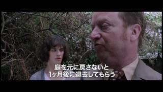 『マイ ビューティフル ガーデン』主演ジェシカ・ブラウン・フィンドレイのインタビュー&メイキング動画