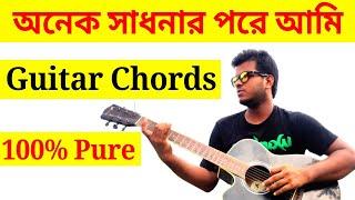 Onek Sadhonar Pore ami guitar Chords Lesson।Bangla Song Guitar Chords।Beginner Guitar Lesson।Mithun