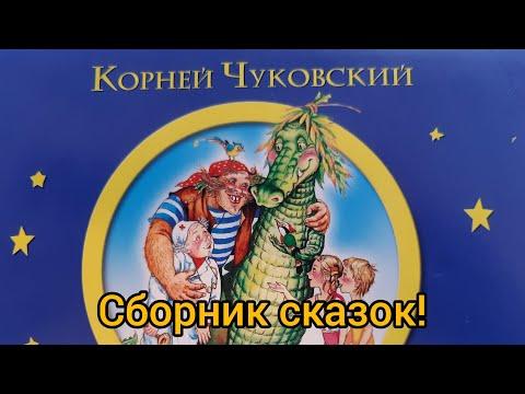 Мойдодыр мультфильм 1954 федорино горе