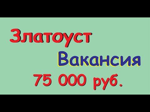 Свежая вакансия и работа от прямого работодателя в Златоусте Челябинской области 75000 руб