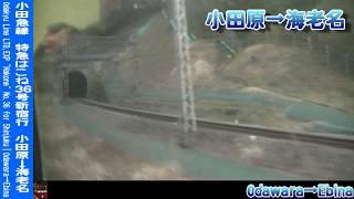 【車窓】小田急線特急はこね36号新宿行 小田原~海老名 LTD.EXP HAKONE No.36 for Shinjuku|Odawara~Ebina