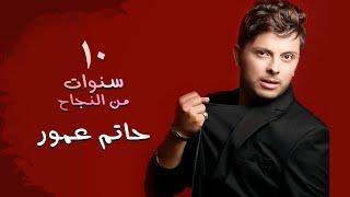 Hatim Ammor - 10 ans de succès (Concert)   (حاتم عمور - 10 سنوات من النجاح (حفل الدار البيضاء