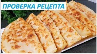 Вкуснейшие Сырные Лепешки с Начинкой за Полчаса.
