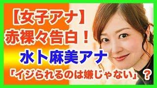 【女子アナ】水卜麻美 体重・身長・カップ・大食い「番組でイジられるの...