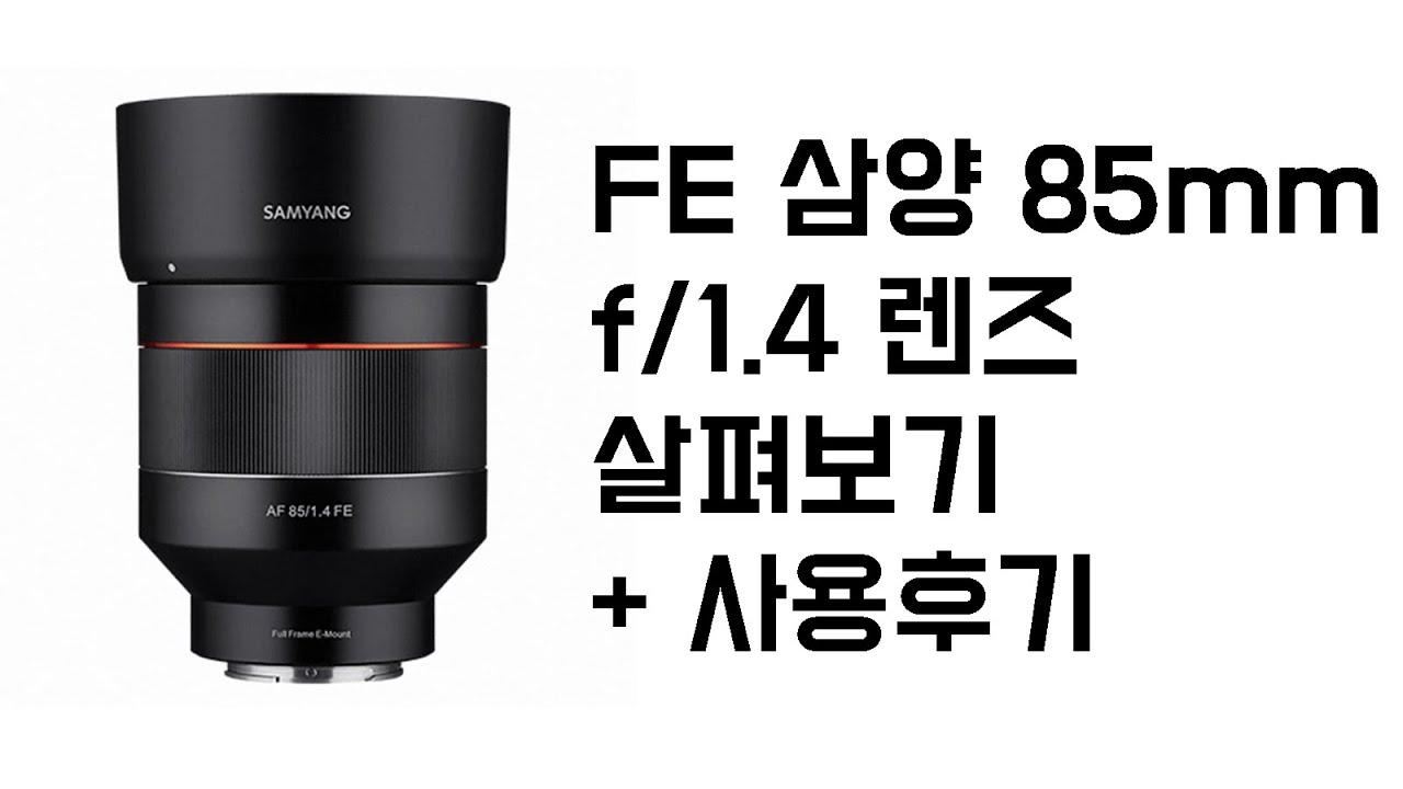 [review] FE 삼양 85mm f/1.4 AF 사용기