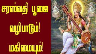 சரஸ்வதி பூஜை செய்வது எப்படி | saraswathi poojai seivathu eppadi | SriTamilan | saraswati pooja tamil