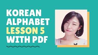 Korean Alphabet Lesson #5: 11 Double final consonants pronunciation