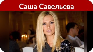 Саша Савельева показала, как выглядит после родов
