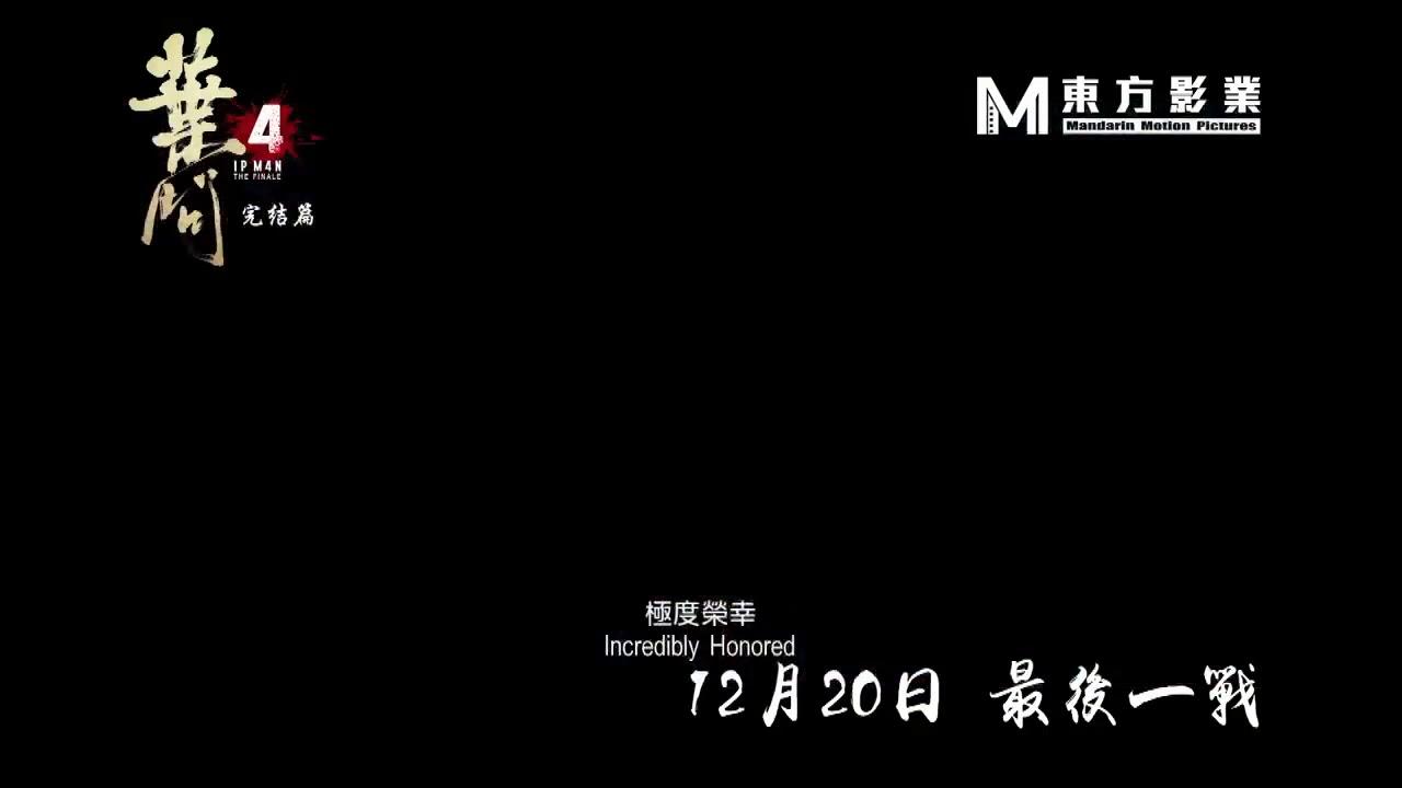 Download IP MAN 4-The finale Chinese Trailer 2( Donnie Yen, Scott Adkins )