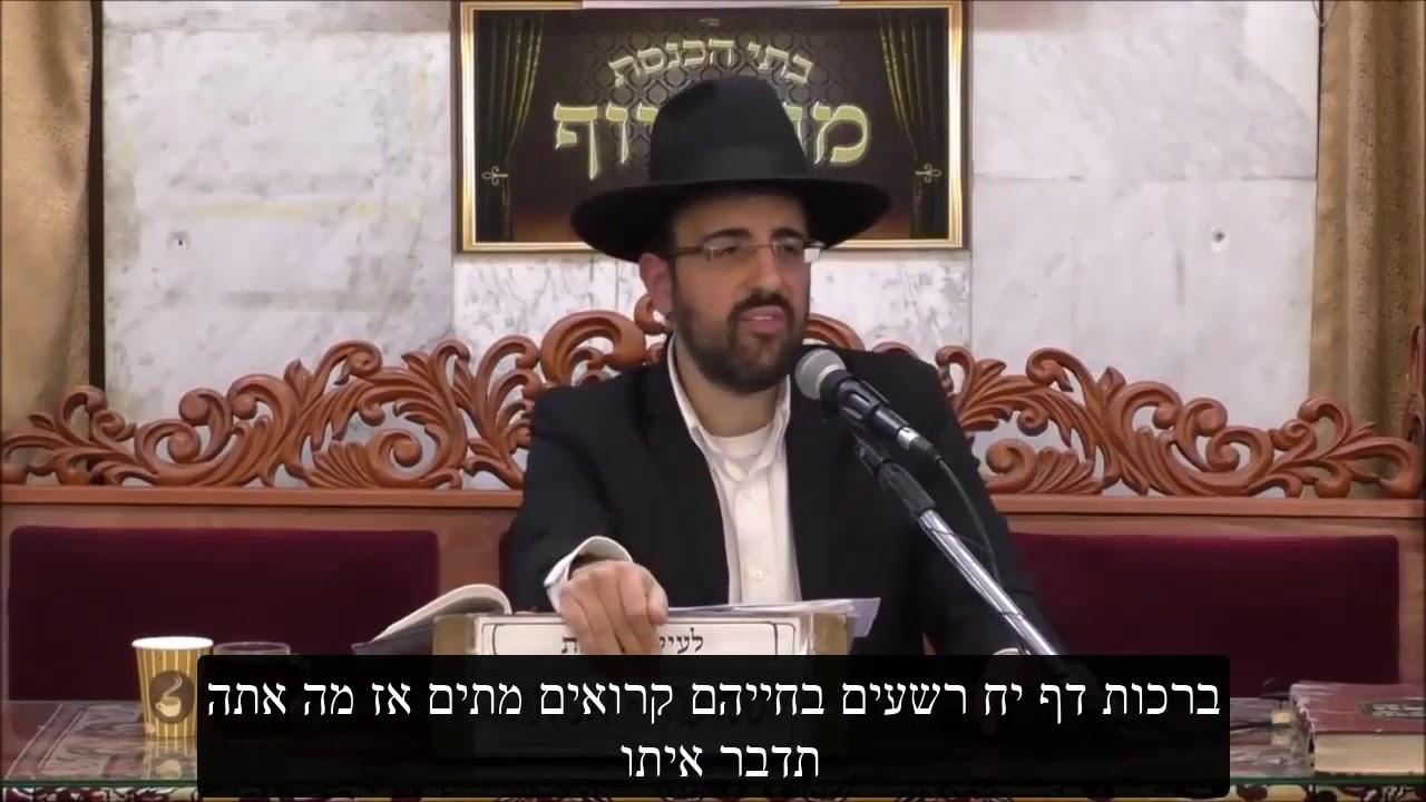 הרב מאיר אליהו שליטא   מה עושים עם מי שלא רוצה לשמוע דברי תורה   בכל יהודי יש ניצוץ   משפטים תשט