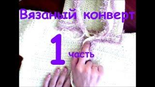 Вязание крючком Вязаный конверт крючком для новорожденного 1