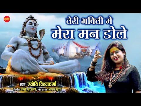 Tere Bhakti Me Mera Man Dole || Shiv Jyoti Vishwakarma || Lord Shiva Sawan Special Song 2021