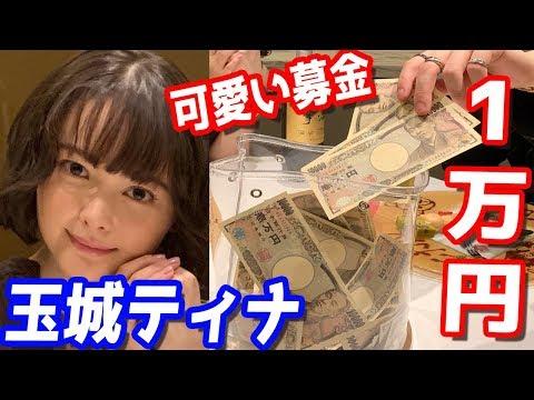 【本人登場】女優・玉城ティナを可愛いと思うたびに1万円でヒカル破産ww